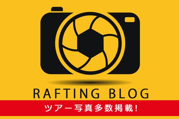 ラフティングツアーブログ