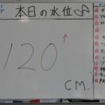 FLASH WATER OHBOKE HONKAKU 1DAY -20120703-